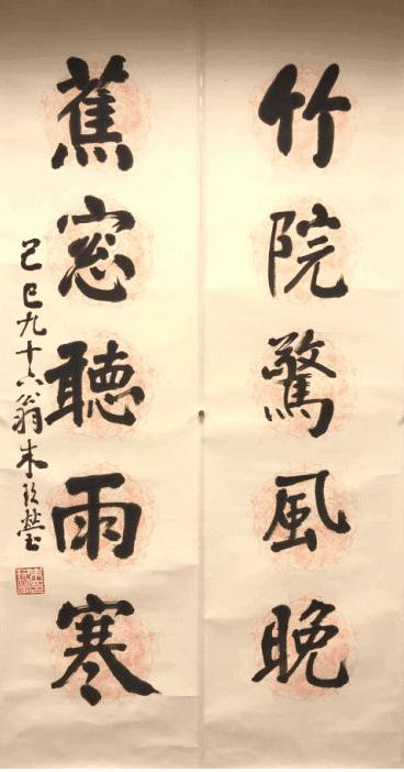 朱玖瑩 書法五言聯 尺寸35.5 138.5cm