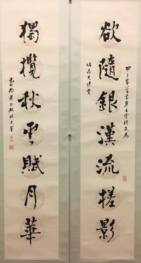 臺靜農 行書七言聯 尺寸106 23cm