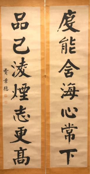 賈景德 書法七言聯 尺寸32 136cm