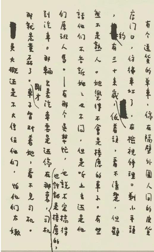 張愛玲《色.戒》手稿片段
