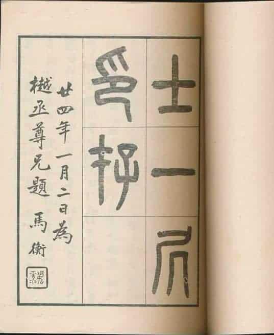 張樾丞編輯的歷來治印作品