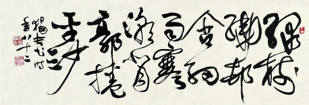 傅狷夫 行書 尺寸34×100