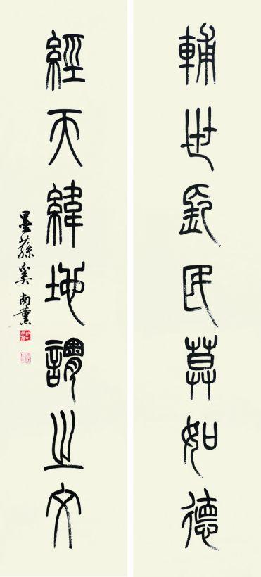 奚南薰 篆書七言 尺寸136×30