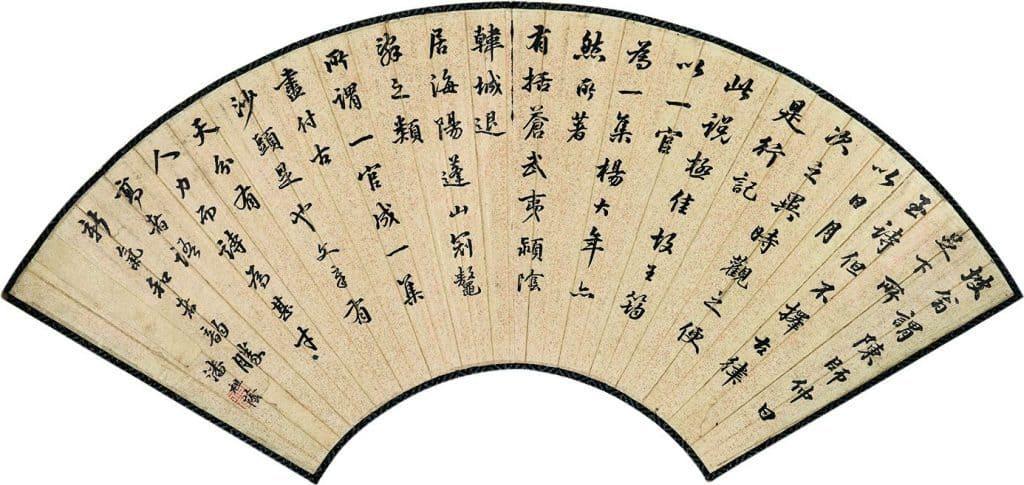 潘祖蔭 行書 尺寸19×54