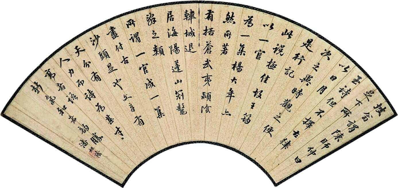潘祖蔭 行書 尺寸19x54