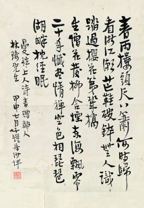 豐子愷 行書 尺寸29x20