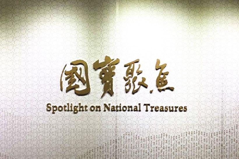 國寶聚焦【一室、二作、三月、四季】- 與千古書畫傑作咫尺相視