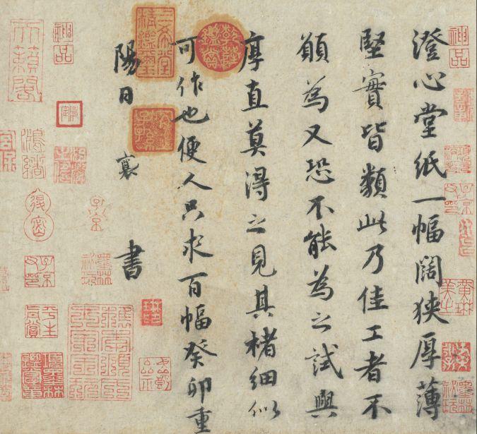 蔡襄描述「澄心堂紙」的文字 彌足珍貴