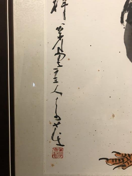李奇茂 03