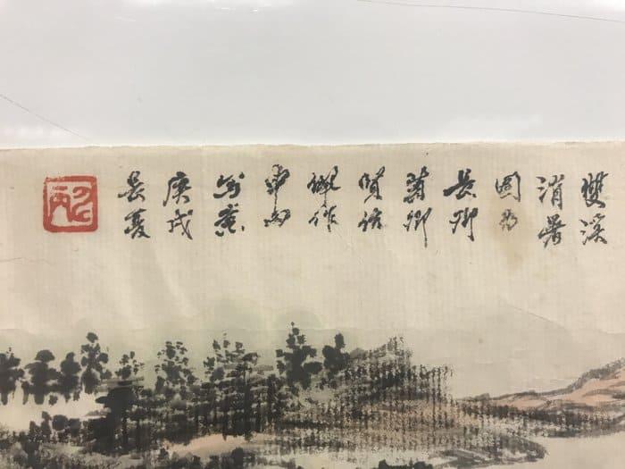 申丙 山水小品 03